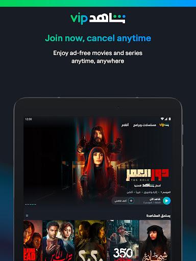 ufeb7ufe8eufeebufeaa - Shahid android2mod screenshots 14