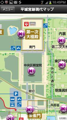 なら平城京歴史ぶらりのおすすめ画像5