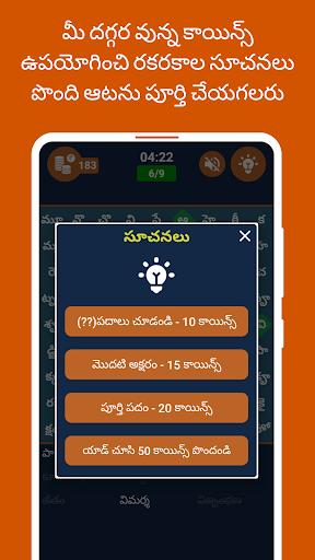 Telugu Word Search apktram screenshots 2