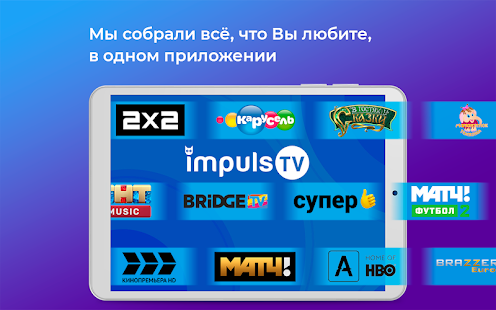 Impuls TV - онлайн интернет ТВ Screenshot