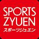 上野アメ横スポーツジュエン - Androidアプリ