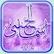 Belajar Asmaul Husna - Androidアプリ