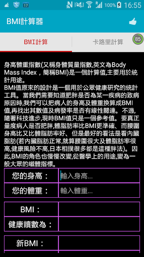 BMI計算器 For PC Windows (7, 8, 10, 10X) & Mac Computer Image Number- 5
