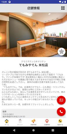 福井のトータルリラクゼーション てもみやグループのおすすめ画像4