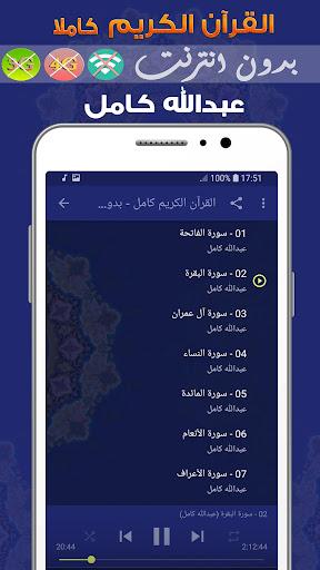 abdallah kamel mp3 quran offline screenshot 2