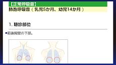肺の聴診トレーニング-見える肺音のおすすめ画像3