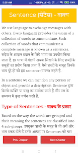 English to Hindi Dictionary Screenshot