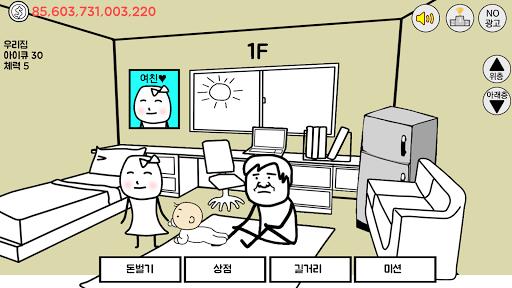 건물주 키우기 : 김덕봉 시리즈1 4.0 screenshots 1