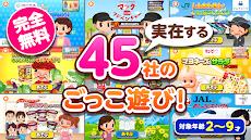知育アプリ無料 ごっこランド 子供ゲーム・幼児向けゲーム 無料のおすすめ画像2