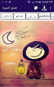 رمضان احلي مع اسمك apk 2
