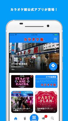 カラオケ館公式アプリのおすすめ画像1