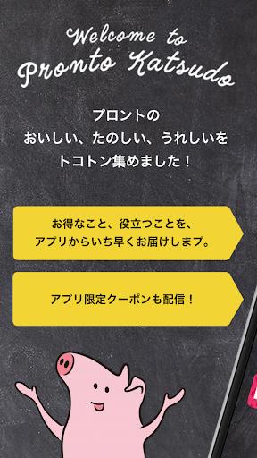 【プ活】プロント公式アプリ  screenshots 1