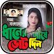বিএনপি ফটো ফ্রেম | BNP Photo Frame Editor Download on Windows