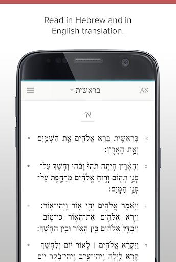 Sefaria 5.9.10 screenshots 2