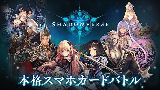 シャドウバース (Shadowverse) 3.5.2 screenshots 1