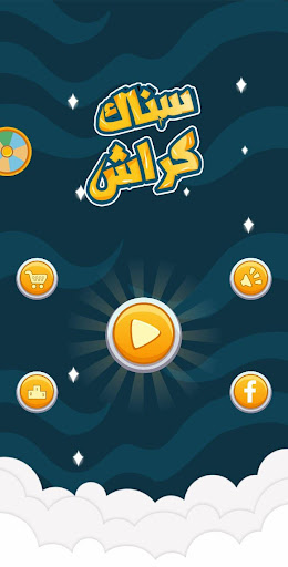 Snaak Crush - Word Games Arabic 4.0 Screenshots 1