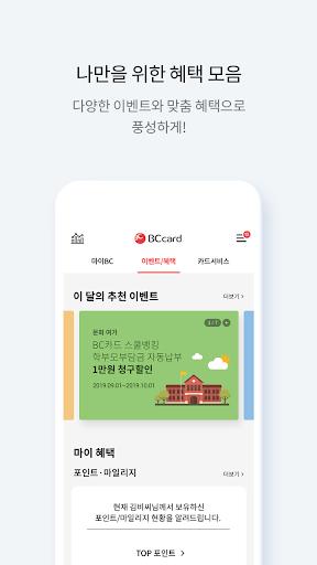 비씨카드(BC카드,BCcard)  screenshots 6
