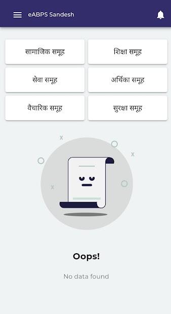 ABPS Sandesh screenshot 1