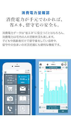 一条工務店 住まいのサポートアプリ (i-サポ)のおすすめ画像3