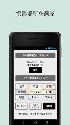 入居チェックアプリのおすすめ画像2