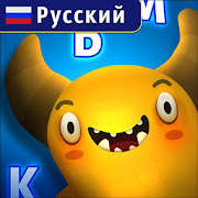Feed The Monster - Learn Russian