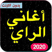 Rai Music 2020 offline - أغاني الراي بدون أنترنيت