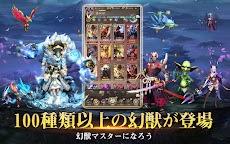 幻獣レジェンド -百妖志-のおすすめ画像2