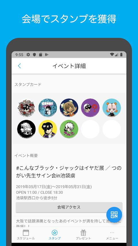 マンガ展 公式アプリのおすすめ画像3