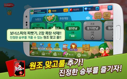 Pmang Gostop with BAND screenshots 2