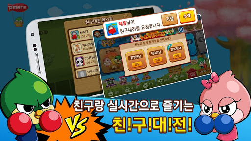 Pmang Gostop for kakao 72.1 screenshots 19