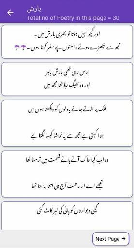 Urdu Poetry - offline & online - u0627u0631u062fu0648 u0634u0627u0639u0631u06cc modavailable screenshots 5