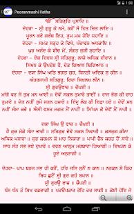 Pooranmashi Katha