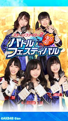 AKB48ステージファイター2 バトルフェスティバルのおすすめ画像1