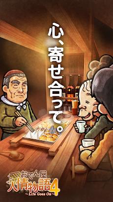 おでん屋人情物語4 〜Life Goes On〜のおすすめ画像1