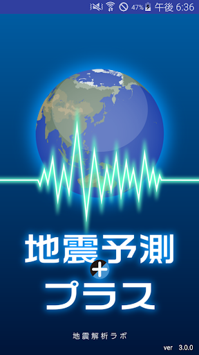 地震予測プラス For PC Windows (7, 8, 10, 10X) & Mac Computer Image Number- 5