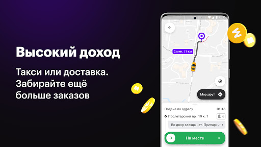 Citymobil Driver apktram screenshots 1