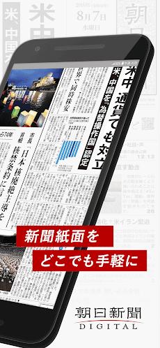 朝日新聞紙面ビューアーのおすすめ画像2