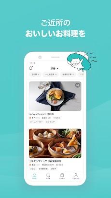 FOODNEKO:出前/デリバリーアプリのおすすめ画像2