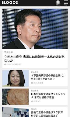 livedoor news ライブドアニュースのおすすめ画像4