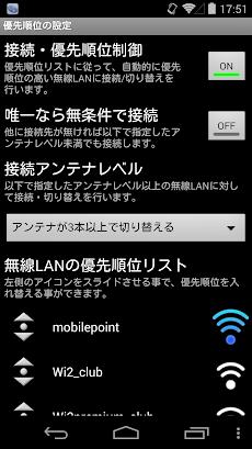 公衆無線LAN自動接続+VPN - moopenerZEROのおすすめ画像3