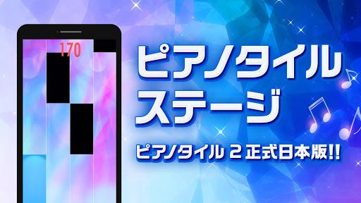 ピアノタイルステージ 「ピアノタイル」の日本版。大人気無料リズムゲーム「ピアステ」は音ゲーの決定版 1.8.8 screenshots 1