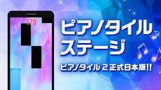 ピアノタイルステージ 「ピアノタイル」の日本版。大人気無料リズムゲーム「ピアステ」は音ゲーの決定版のおすすめ画像1