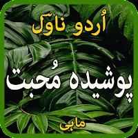 POSHIDA Mohabbat Novel By Mahi urdu novel 2021