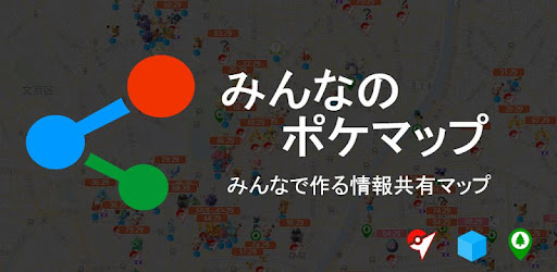 ポケ みん 情報共有アプリ『みんポケ(みんなのポケマップ)』の機能と使い方【ポケモンGO便利ツール】