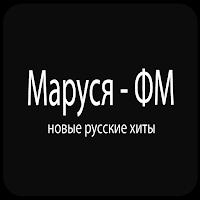 Маруся ФМ -