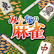 みんなの麻雀 - 初心者も強くなれるランキング戦が楽しい本格麻雀【無料】 - Androidアプリ