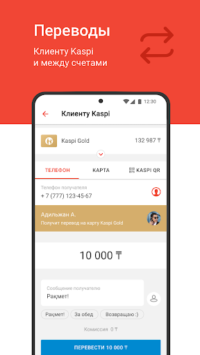 Kaspi.kz - суперприложение №1