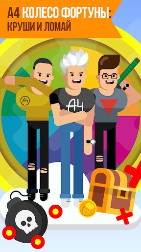 Télécharger А4 Колесо Фортуны: Круши и ломай! Игра Влад А4! APK MOD (Astuce) screenshots 1