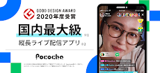 Pococha Live - ライブ配信 アプリ 生放送が視聴できる無料 ライブ配信&動画アプリのおすすめ画像1