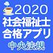 【中央法規】社会福祉士合格アプリ2020 過去+模擬+一問一答 - Androidアプリ